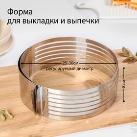 Форма разъёмная для выпечки кексов и тортов с регулировкой размера 25-30 см