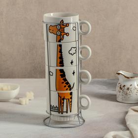 Набор кружек «Жирафики», 240 мл, 4 шт, на металлической подставке