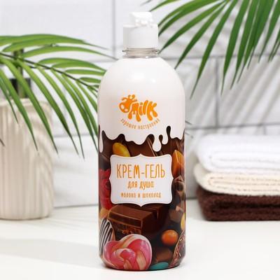 Крем-гель для душа Milk, молоко и шоколад, 800 мл - Фото 1