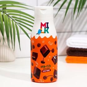 Крем-гель для душа Milk «Капучино», энергия и тонус, 500 мл
