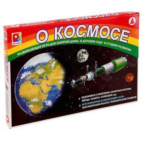 Настольная игра «О космосе»