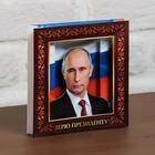 Панно «Путин В. В. Верю президенту»