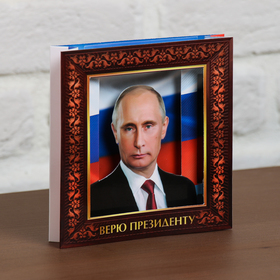 Панно «Путин В. В. Верю президенту» Ош