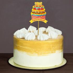 Топпер в торт «С Днём Рождения», тортик