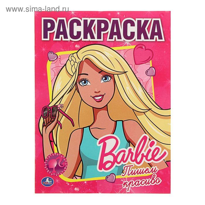 Раскраска «Барби» (1692090) - Купить по цене от 41.20 руб ...