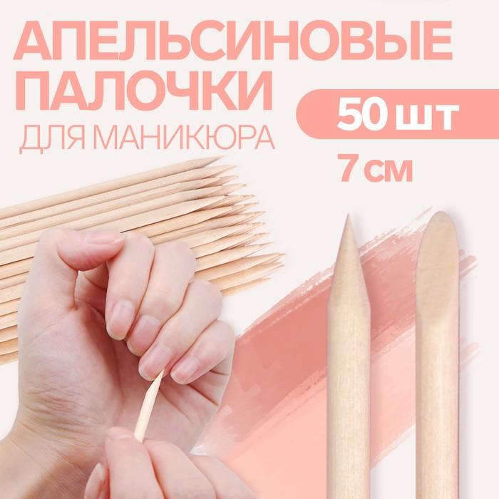 Апельсиновые палочки для маникюра, 7 см, 50 шт