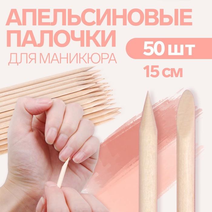 Апельсиновые палочки для маникюра, 15 см, 50 шт