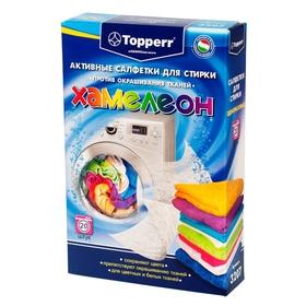 Активные салфетки Тopperr для стирки тканей разных цветов, одноразовые, 20 шт.