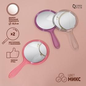 Зеркало с ручкой, двустороннее, с увеличением, d зеркальной поверхности — 12,5 см, цвет МИКС Ош
