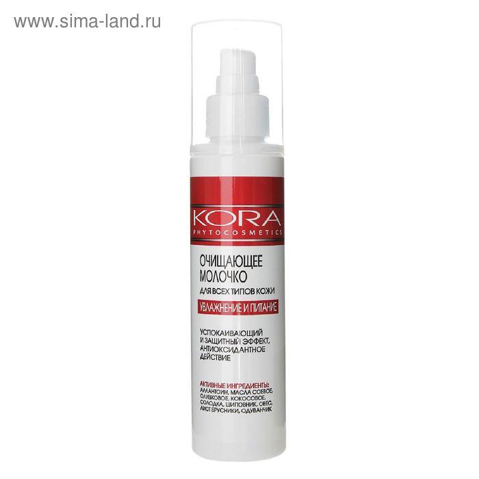 """Очищающее молочко Kora """"Увлажнение и питание"""", для лица и всех типов кожи, 150 мл"""