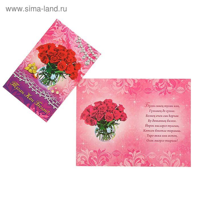 Открытки на татарском поздравления
