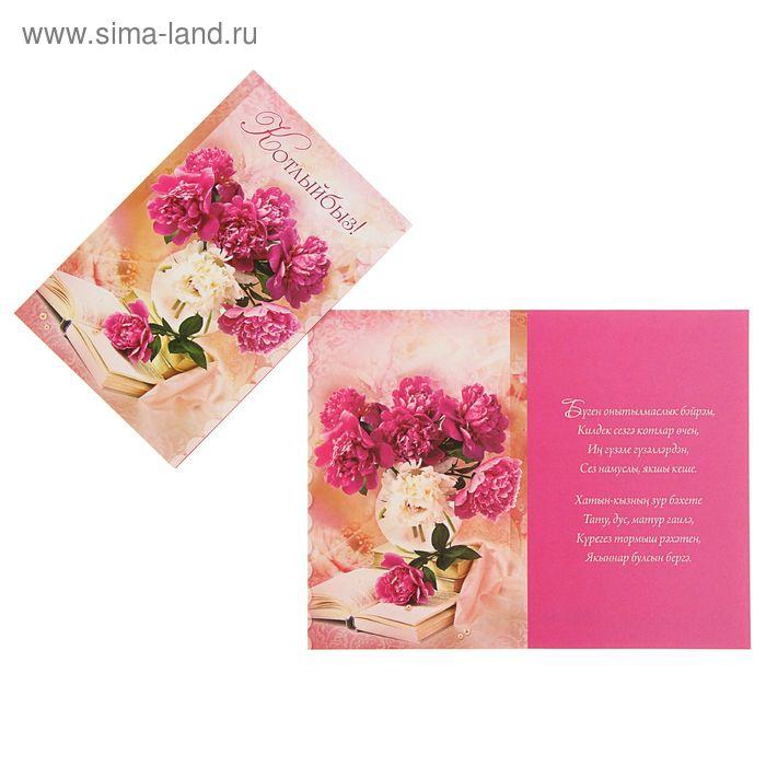 открытки на татарском кемерово время