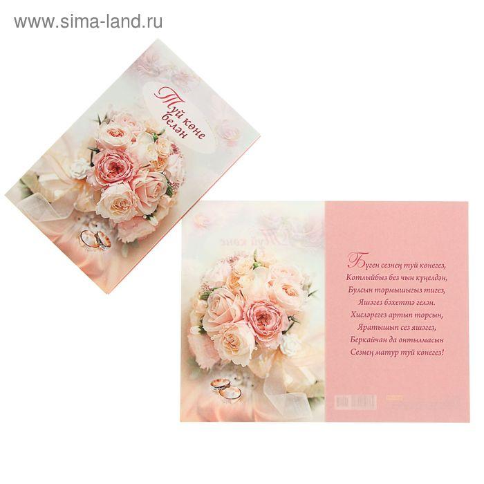 изложение татарские поздравления на свадьбу в прозе является