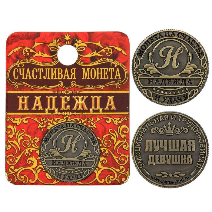 Монета Надежда, d2,5 см