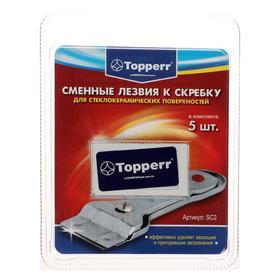 Запасные лезвия к скребку Тopperr для стеклокерамики, 5 шт.