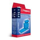 Набор губчатых фильтров Topperr FTS 1 для пылесосов Thomas, 3 шт.