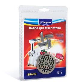 Набор Тopperr для мясорубки Braun, 2 шт. Ош