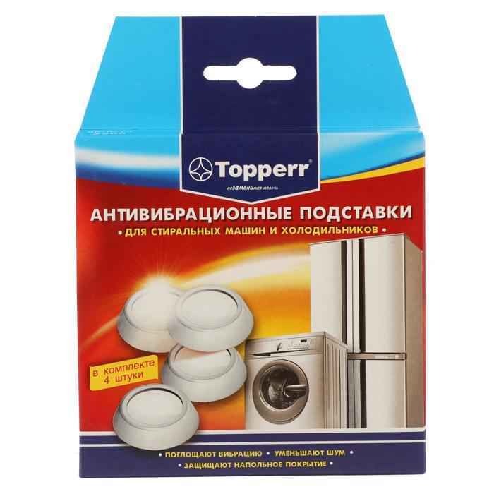 Антивибрационные амортизирующие подставки Тopperr, белые, 4 шт.