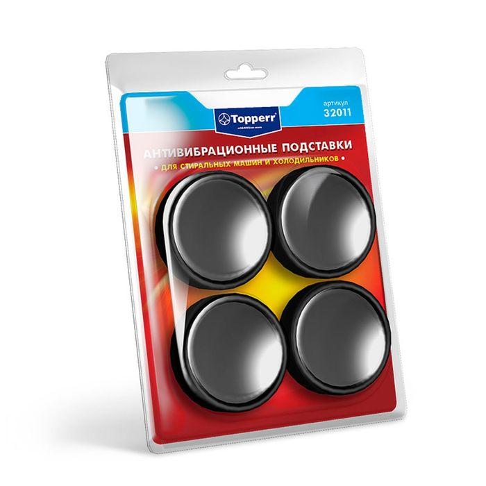 Антивибрационные силиконовые подставки Тopperr, чёрные, силиконовые, мягкие, 4 шт.