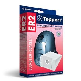 Бумажный пылесборник Тopperr ER 2 для пылесосов