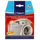Обезжиривающее средство Topperr для стиральных и ПММ, 100 г