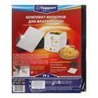 Комплект универсальных фильтров Тopperr для фритюрницы