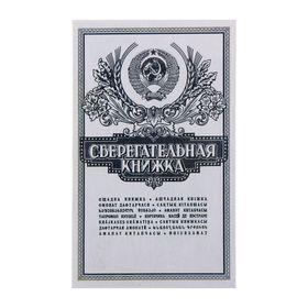 Подарочный альбом с настоящими монетами 'Сберкнижка, 50 рублей' Ош