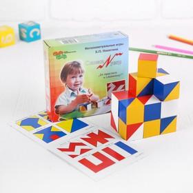 Кубики «Сложи узор», журнал (97 рисунков) с заданиями в комплекте, по методике Никитина