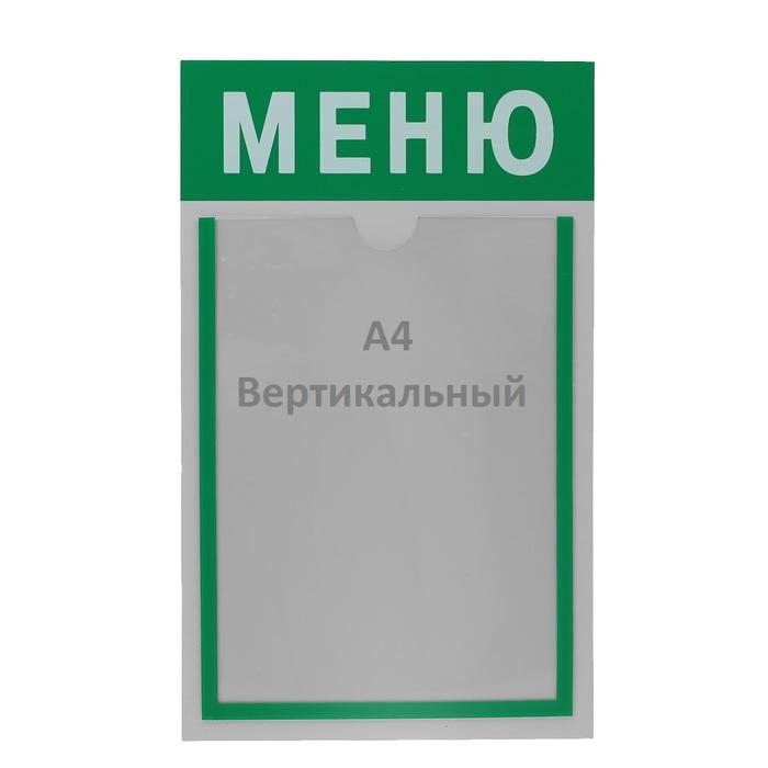 """Информационный стенд """"Меню"""" 1 плоский карман А4, цвет зелёный"""
