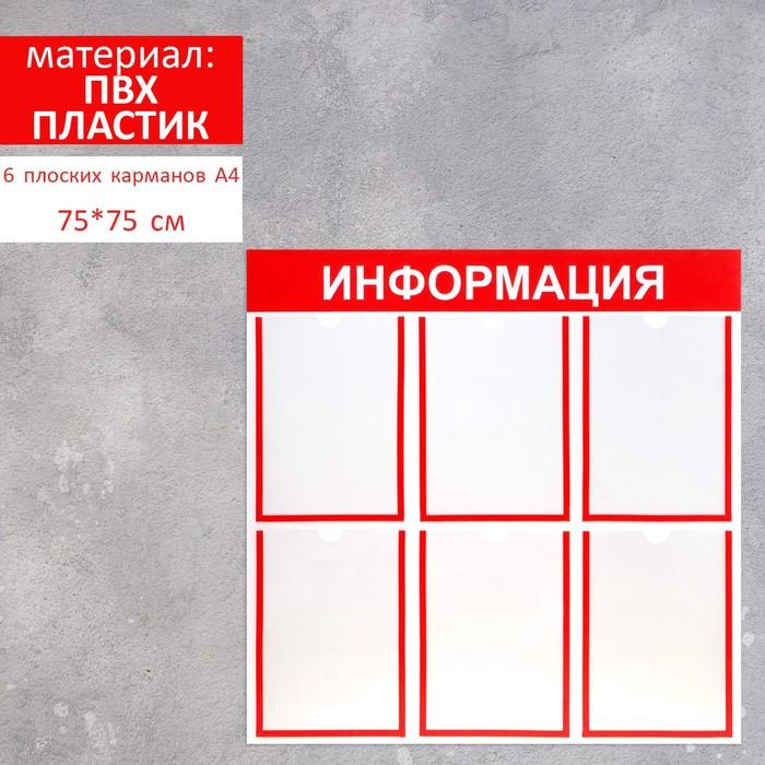 """Информационный стенд """"Информация"""" 6 плоских карманов А4, цвет красный"""