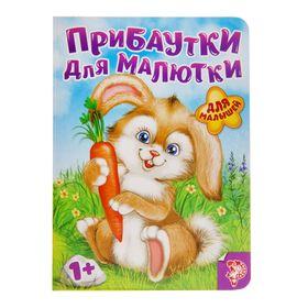 Книга картонная «Прибаутки для малютки», 10 стр. Ош