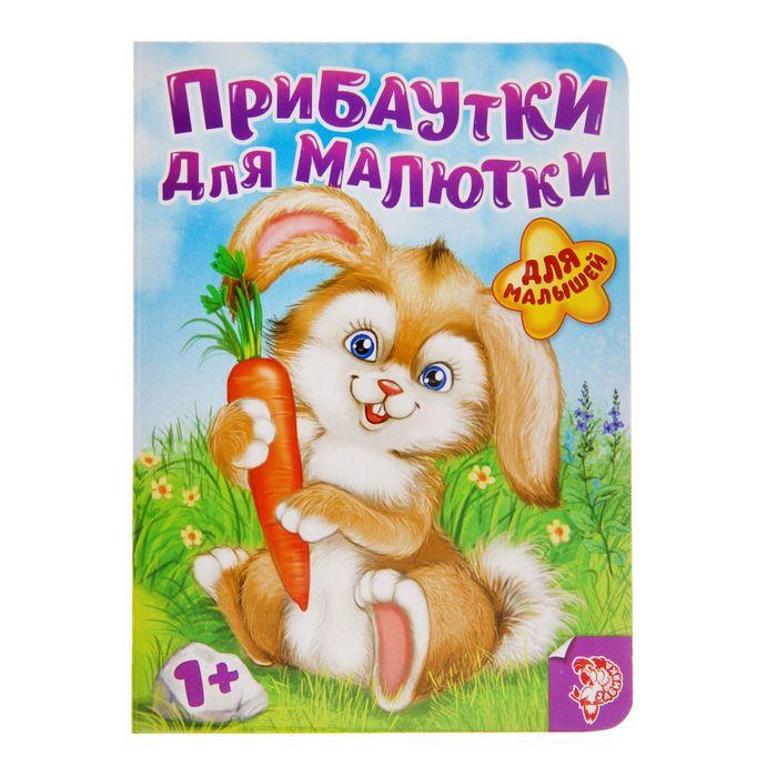 Книга картонная Прибаутки для малютки, 10 стр.