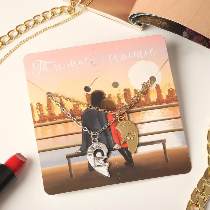 Кулоны Неразлучники, половинки сердец с ключом и замком,цвет МИКС, 45см