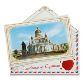 Магнит в форме конверта «Саранск» Ош