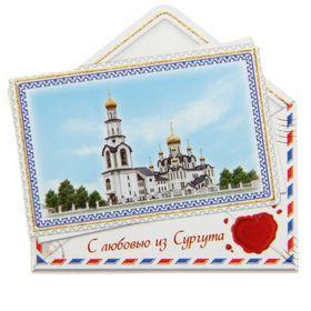 Магнит в форме конверта «Сургут» Ош