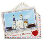 Магнит в форме конверта «Мурманск»