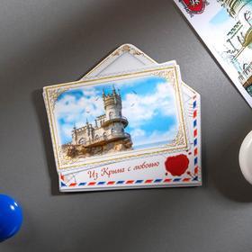Магнит в форме конверта «Крым» Ош
