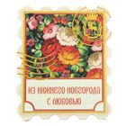 Магнит «Нижний Новгород»