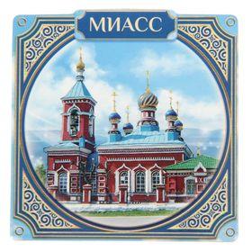 Магнит «Миасс. Свято-Троицкий храм» Ош