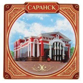 Магнит «Саранск. Театр» Ош