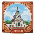 Магнит «Саратов. Храм Утоли мои печали»