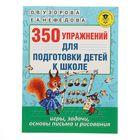 «350 упражнений для подготовки детей к школе: игры, задачи, основы письма и рисования», Узорова О. В., Нефёдова Е. А.