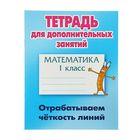 Тетрадь для дополнительных занятий. Математика 1кл. Отрабатываем чёткость линий. Петренко