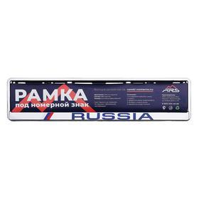 Рамка для автомобильного номера Russia, шелкография, хром Ош