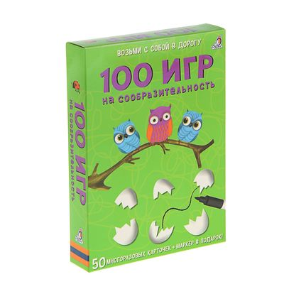 Развивающие карточки «100 игр на сообразительность», 50 карточек + маркер