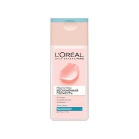 Молочко для лица L'Oreal «Бесконечная свежесть», 200 мл