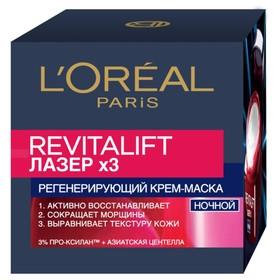 Ночной крем-маска для лица L'Oreal Revitalift «Лазер x 3», регенерирующий, 50 мл
