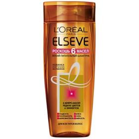 Шампунь L'Oreal Elseve «Роскошь 6 масел», питательный, для всех типов волос, 250 мл