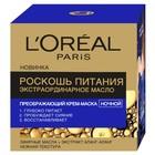 Ночной крем-маска для лица L'Oreal Роскошь питания «Экстраординарное масло», преображающий, 50 мл