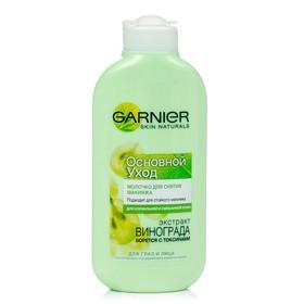"""Молочко для снятия макияжа Garnier """"Основной уход"""" для нормальной и смешанной кожи, 200 мл"""